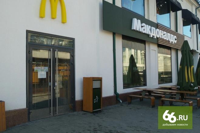 В Екатеринбурге вновь заработали все рестораны McDonald's