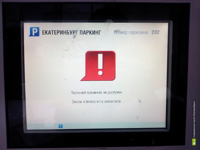 Паркоматы в центре Екатеринбурга заработают только в апреле