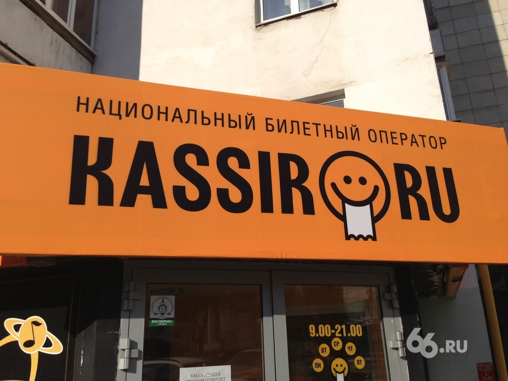 Кто тут Kassir? Два билетных оператора борются за известный бренд