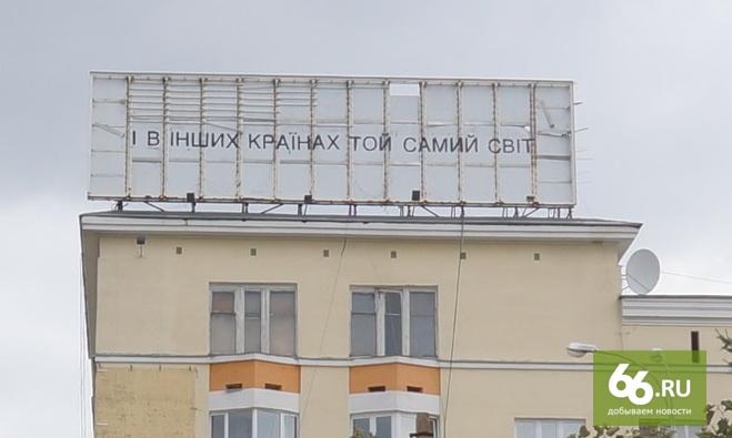 Надпись Тимофея Ради об Украине в центре Екатеринбурга закрасили