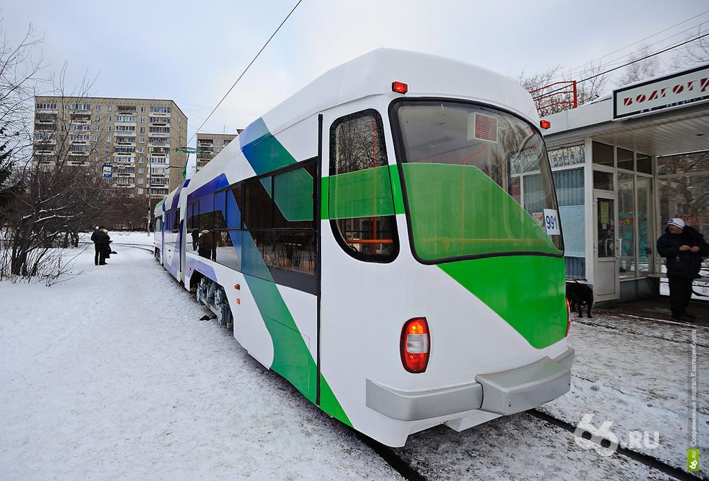 Екатеринбург купил три новых трамвая