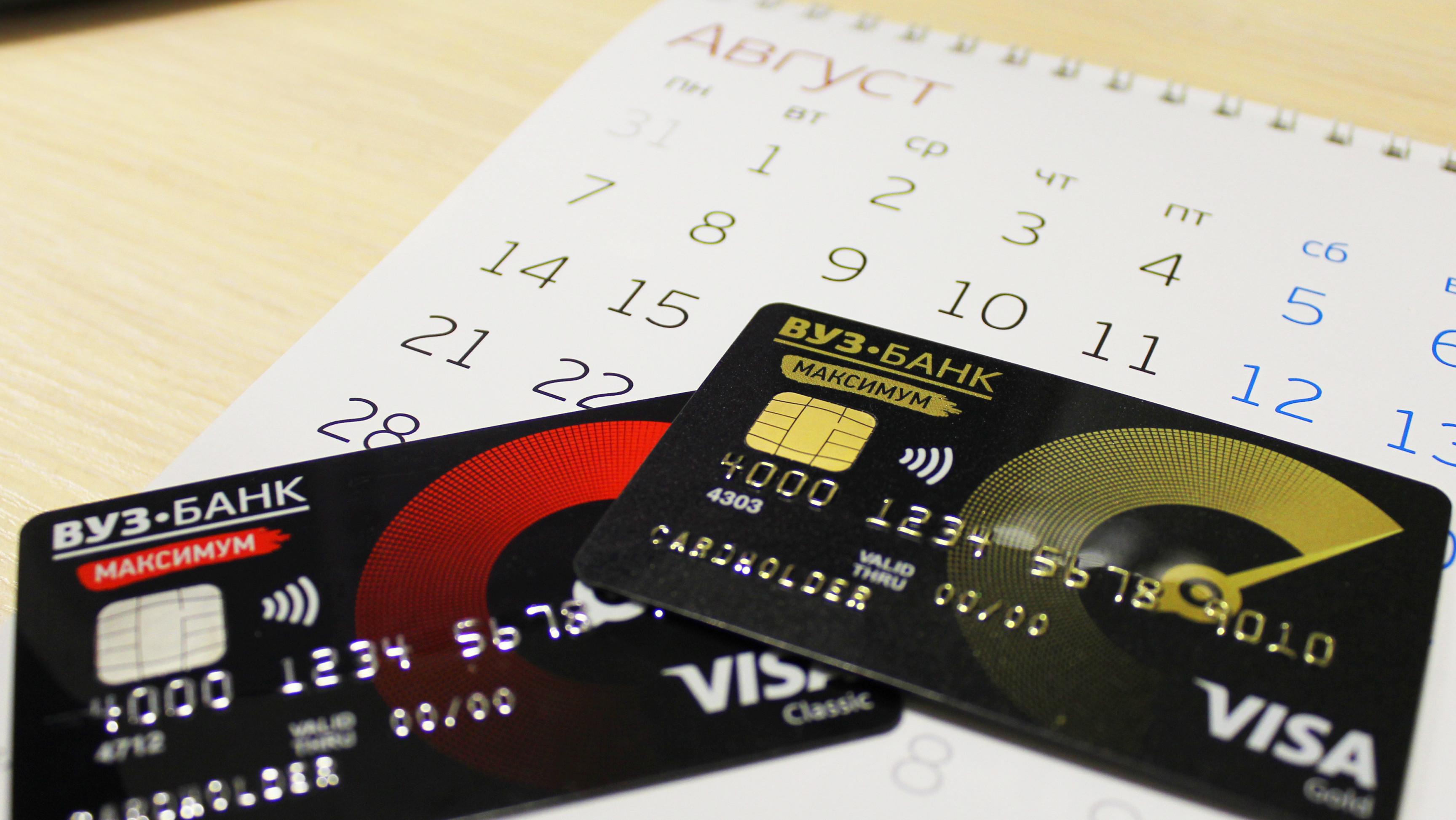 ВУЗ-банк вводит новые категории повышенного кэшбека