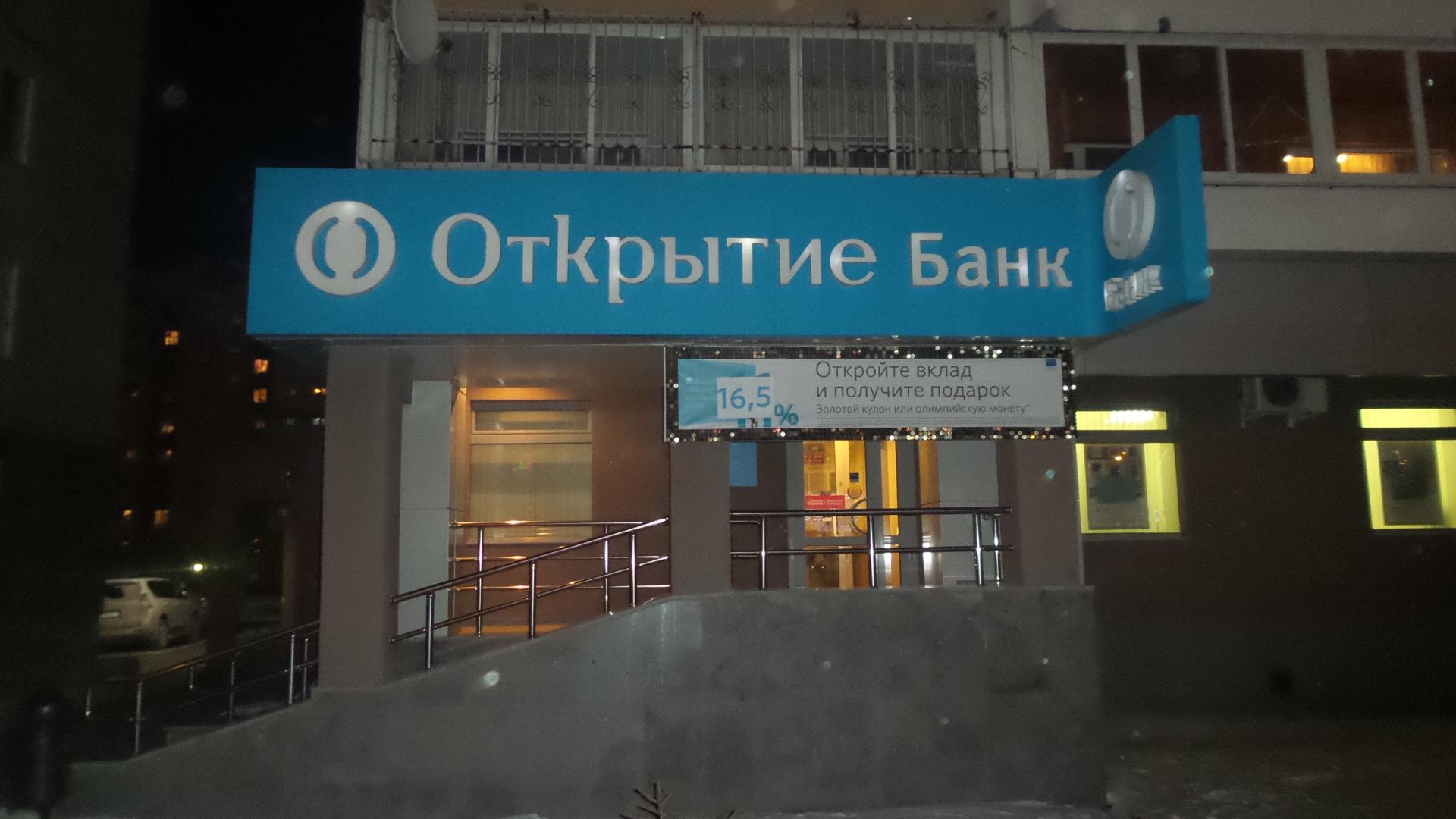 Кассир банка «Открытие» на Учителей сорвал вооруженное ограбление