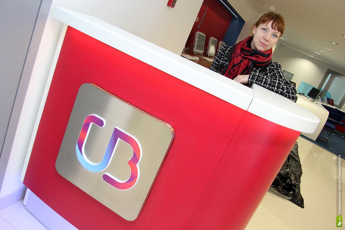 УБРиР и СКБ-банк попали в рейтинг самых надежных банков