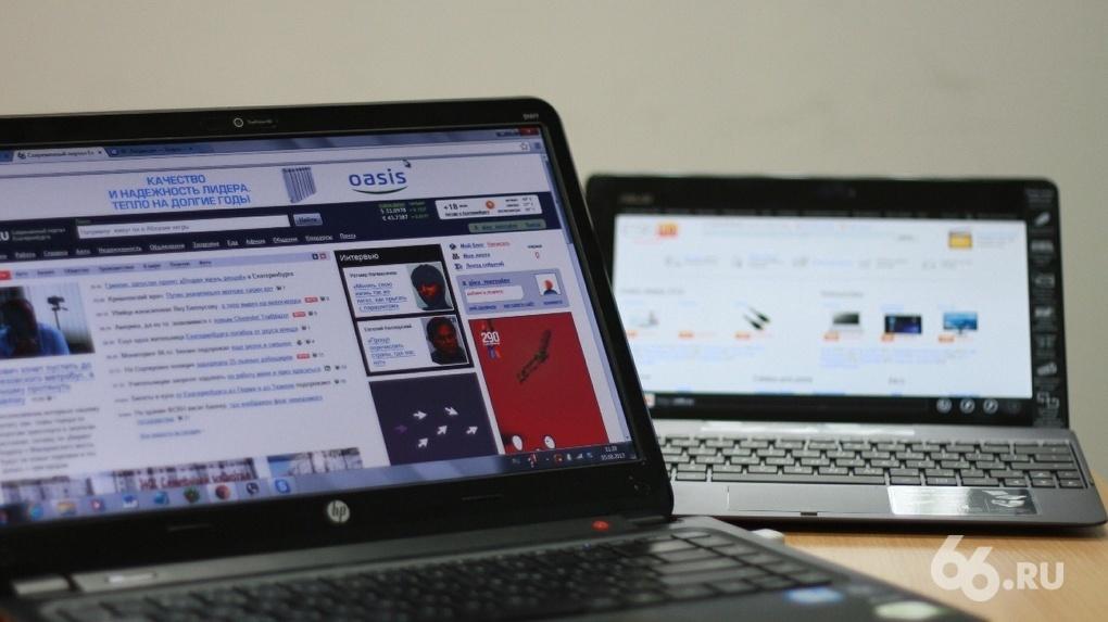 Администрация Екатеринбурга объявила новый конкурс на поиск экстремистов в соцсетях