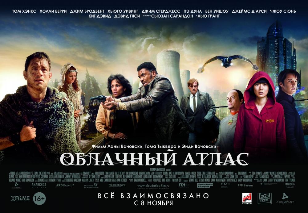 «Облачный атлас»: и драма, и киберпанк от создателей «Парфюмера»