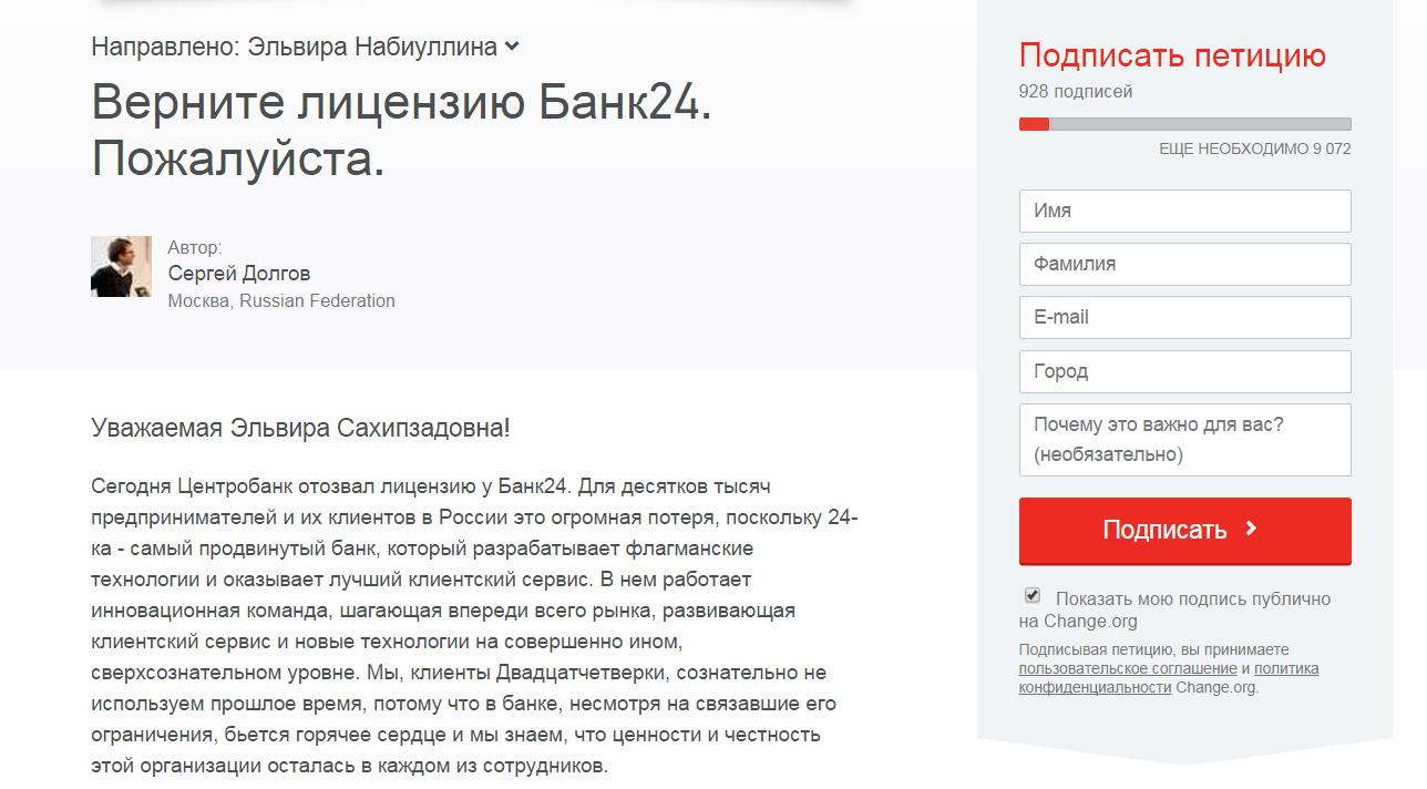Клиенты Банка24.ру требуют от главы ЦБ вернуть лицензию