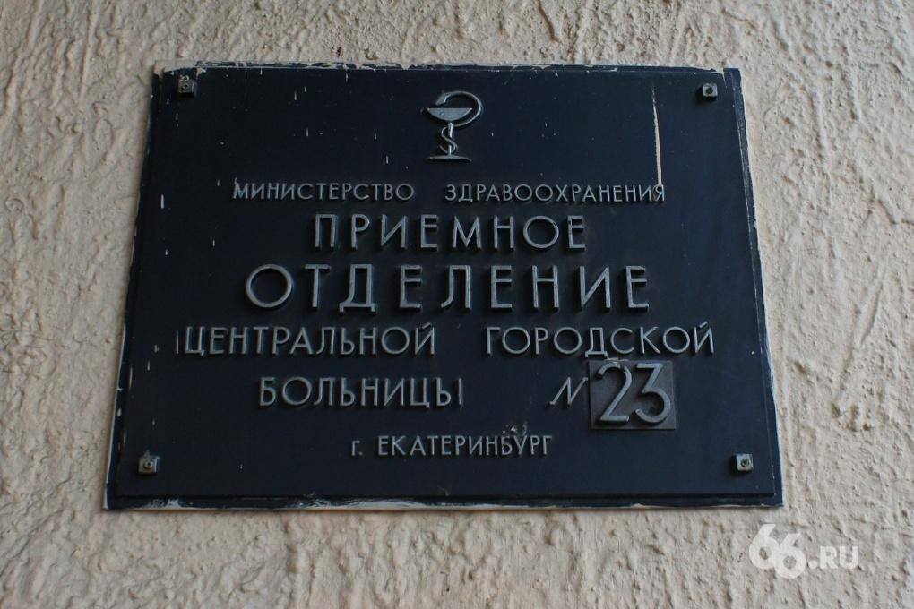 Работников ГКБ №23 заподозрили в поборах с пациентов