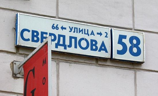 «Яндекс»: улицы Екатеринбурга названы без всякой фантазии