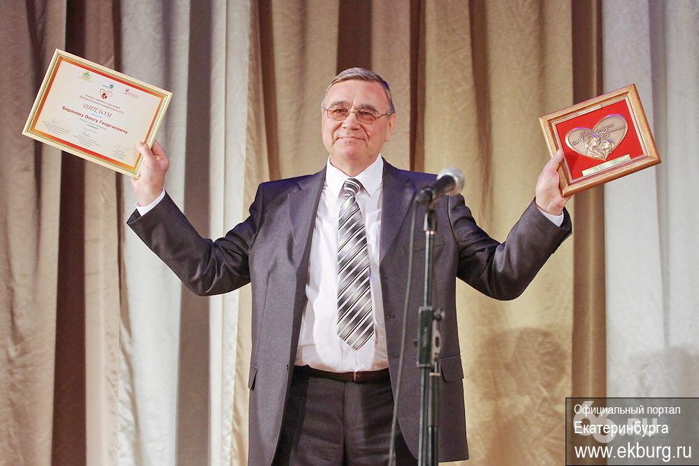В Екатеринбурге выбрали лучшего педиатра