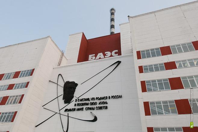 На «Белоярке» запустили реактор на быстрых нейтронах