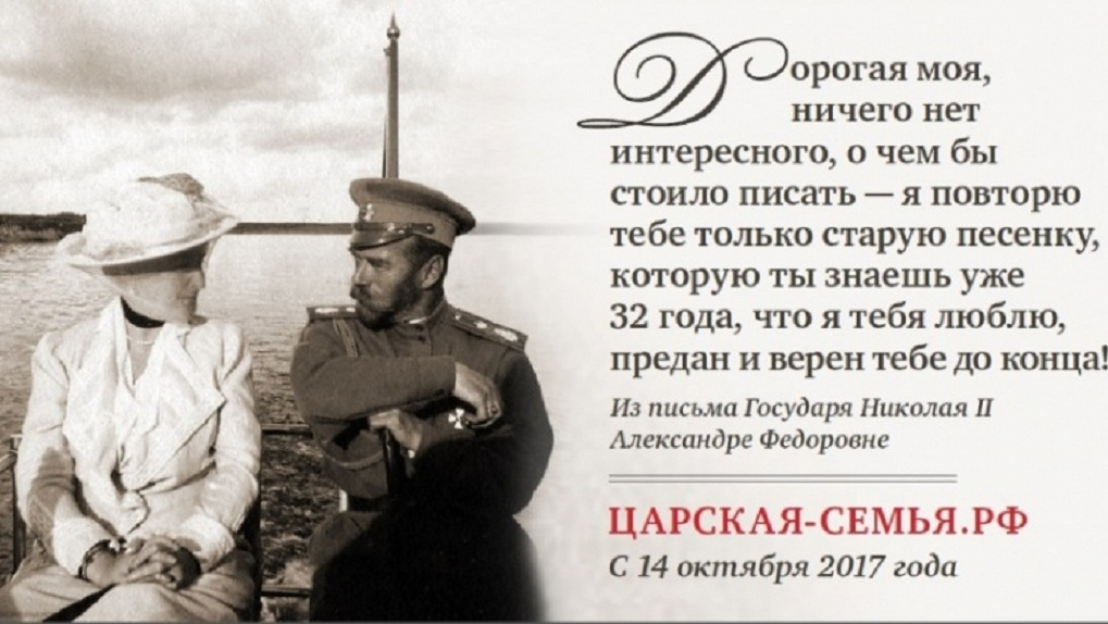 Вобщественном транспорте Екатеринбурга будут крутить цитаты НиколаяII