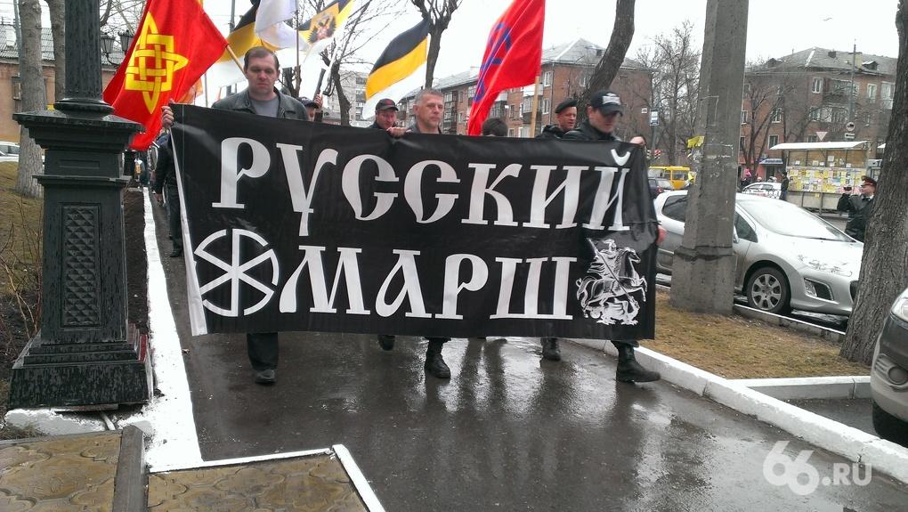 Репортаж 66.ru: «Русский марш» в защиту человека труда