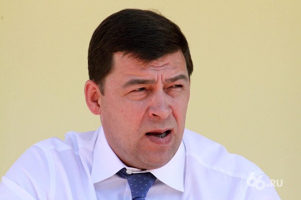 Соцопрос 66.ru: досрочно отправляем Куйвашева на выборы