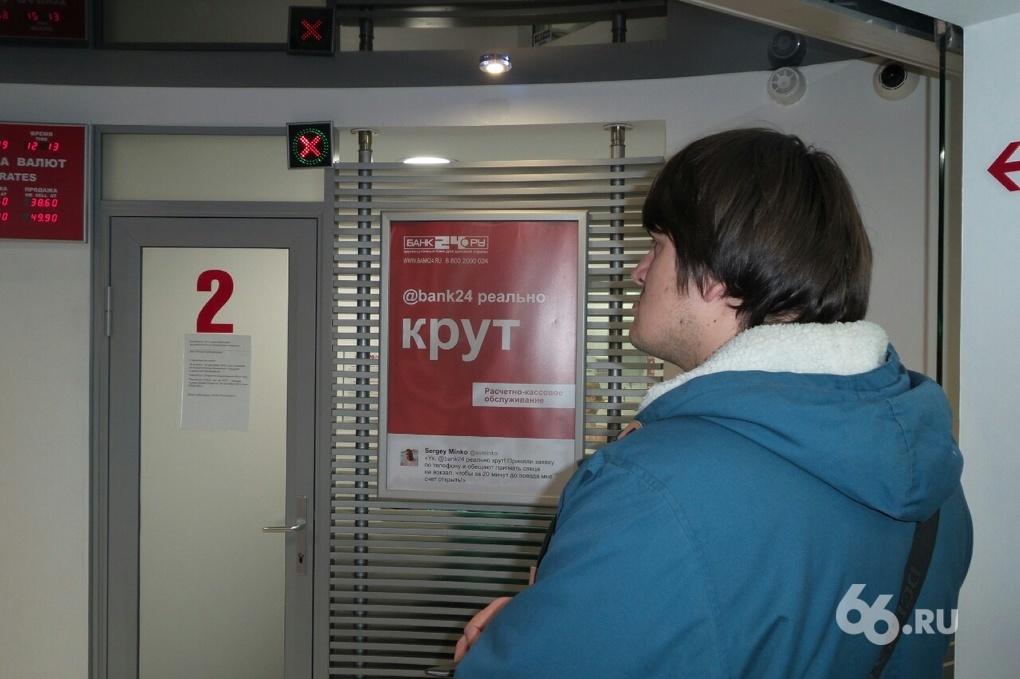Инструкция по возвращению денег из Банка24.ру. Сдаем все адреса, пароли, явки