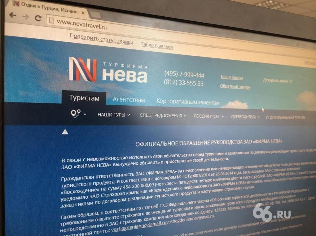 Бегите в страховую: турфирма «Нева» прекратила свою деятельность