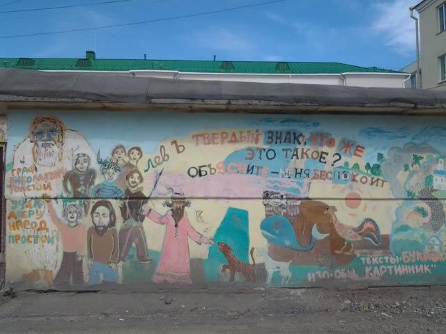 В воскресенье горожане восстановят букашкинские росписи