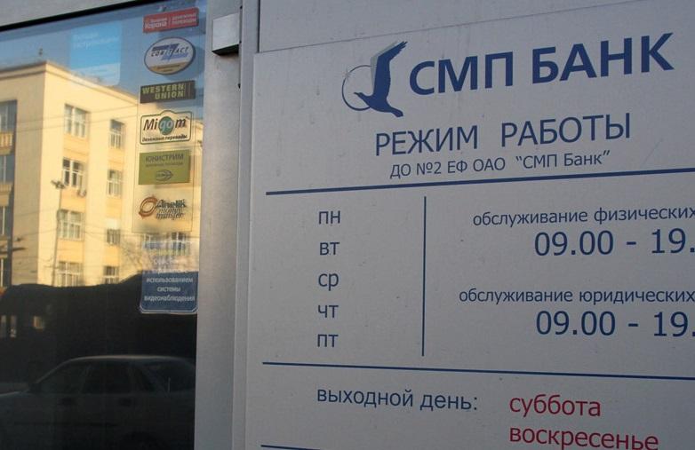 СМП Банк больше не будет закрывать отделения в Екатеринбурге