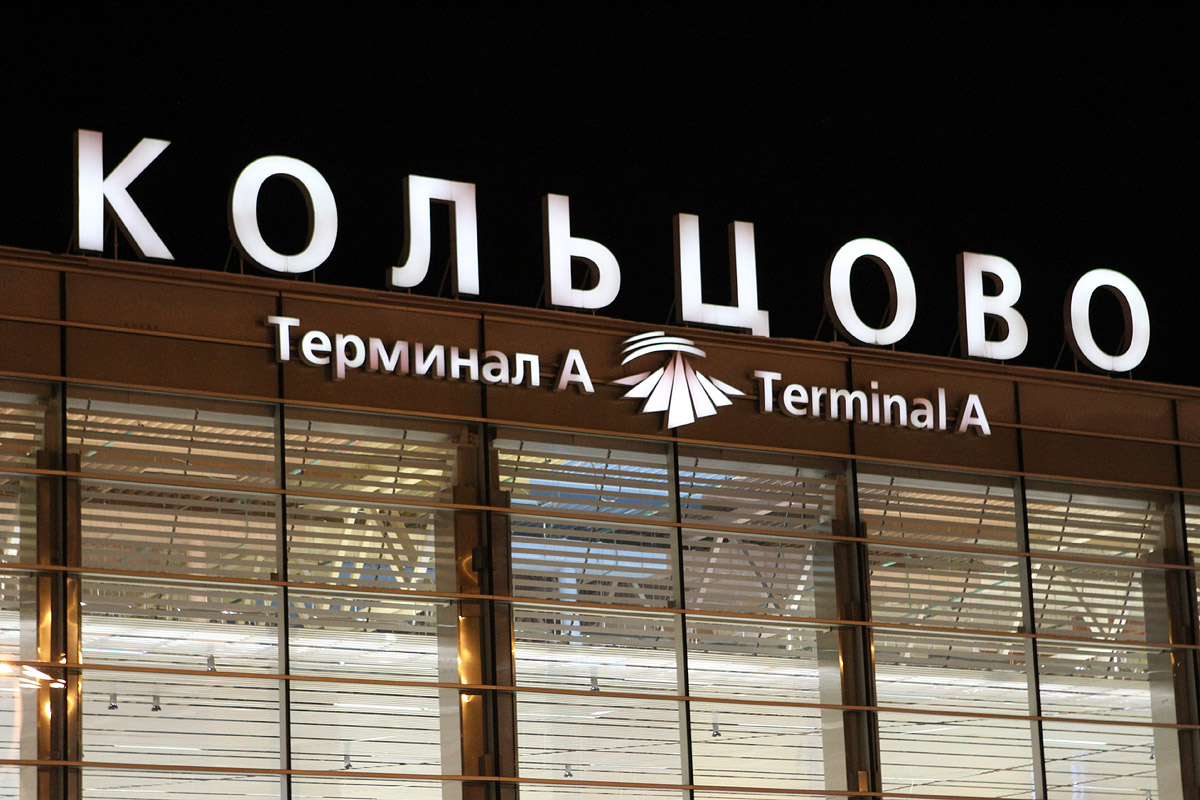 С 13 мая Кольцово запускает больше внутрироссийских рейсов