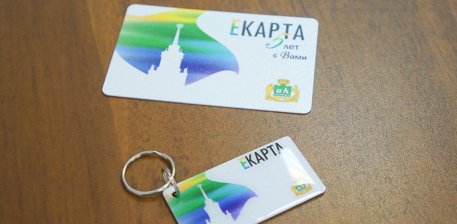 Билет на электричку в Екатеринбурге теперь можно купить с помощью «Е-карты»