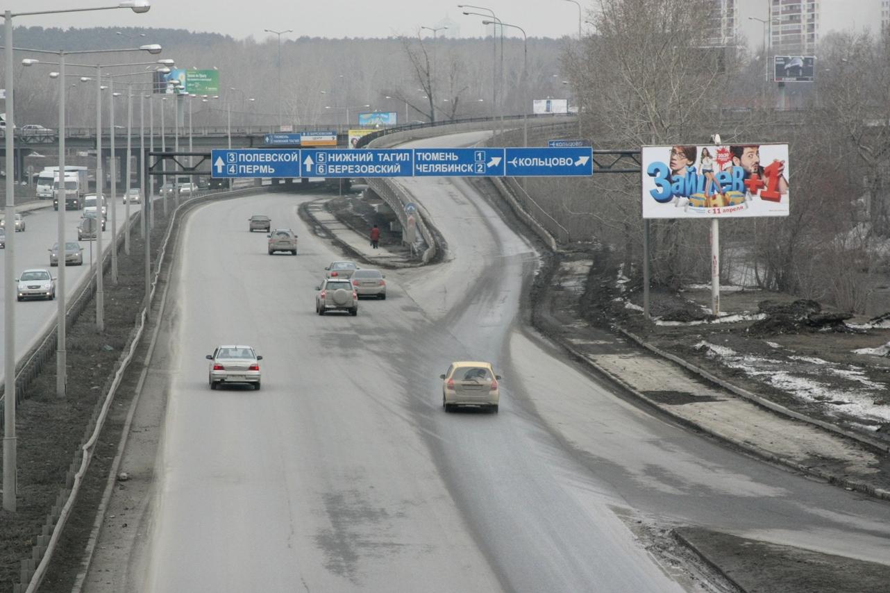 Свердловские дороги попали в десятку самых безопасных