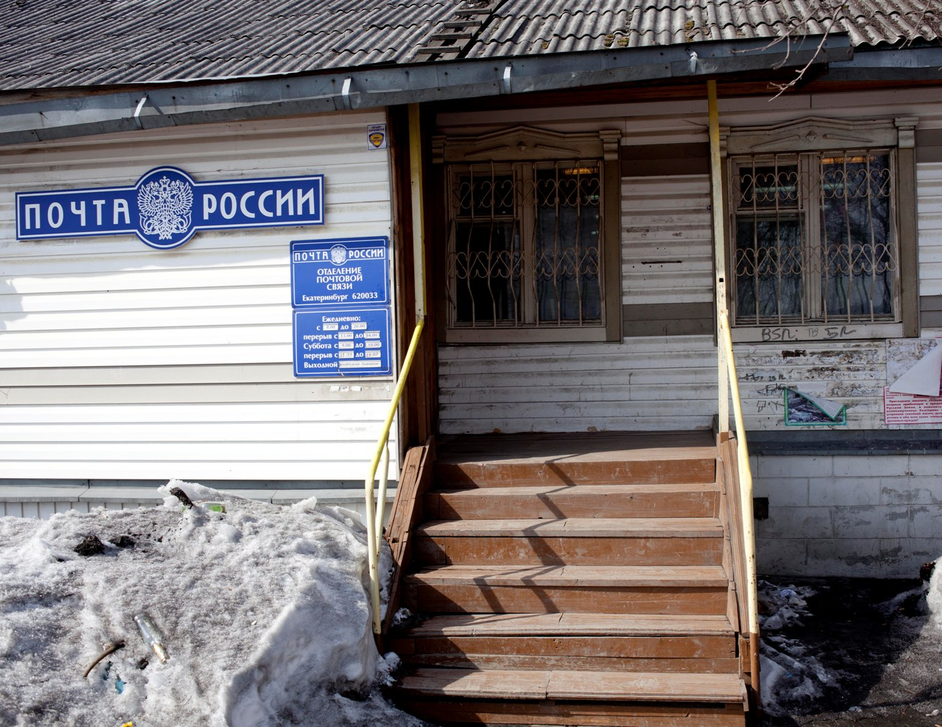 «Почта России» доставит скопившиеся посылки за 2 недели