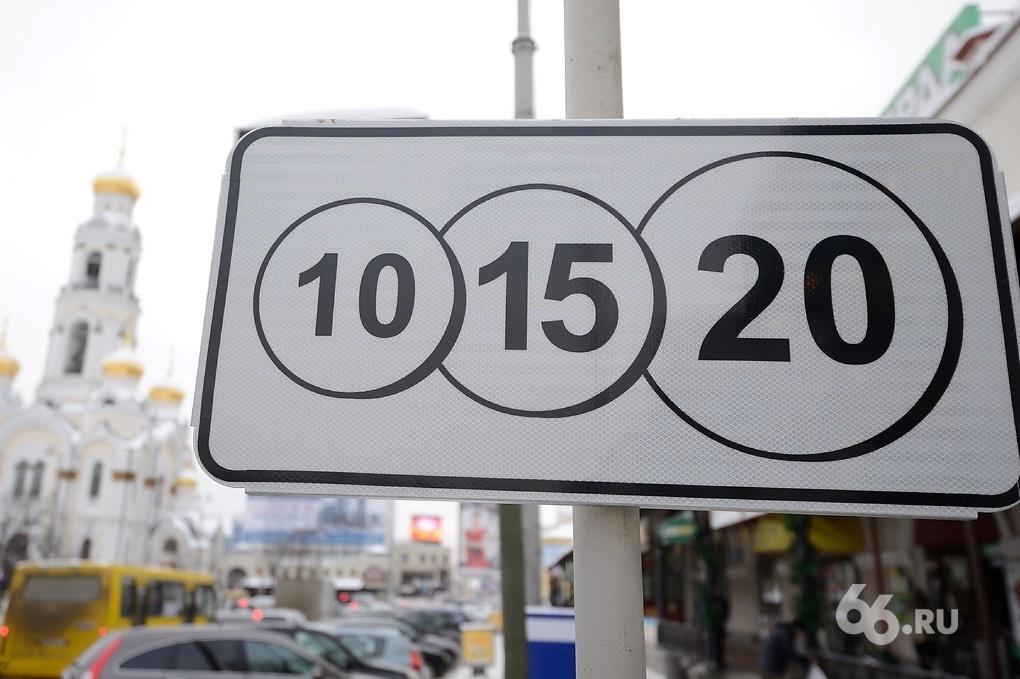 С 1 декабря в центре Екатеринбурга заработают новые платные парковки