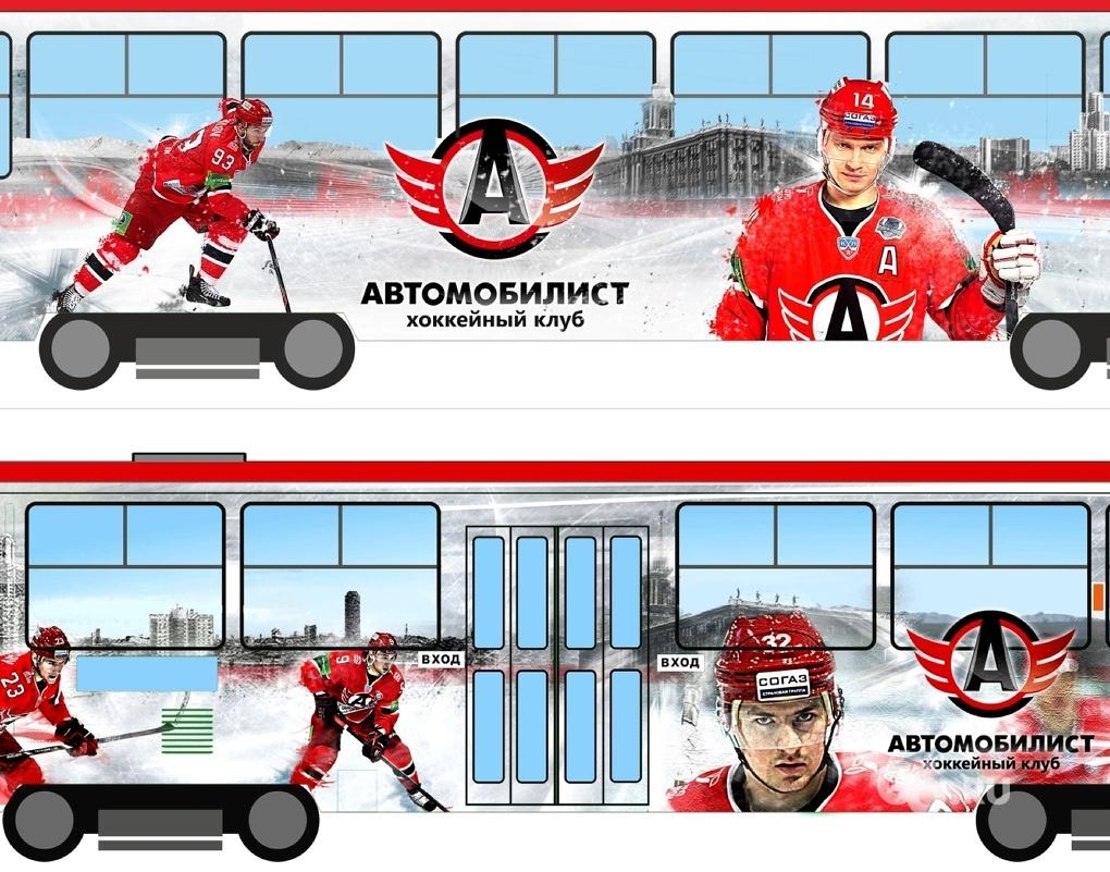 В Екатеринбурге появится трамвай «Автомобилиста»