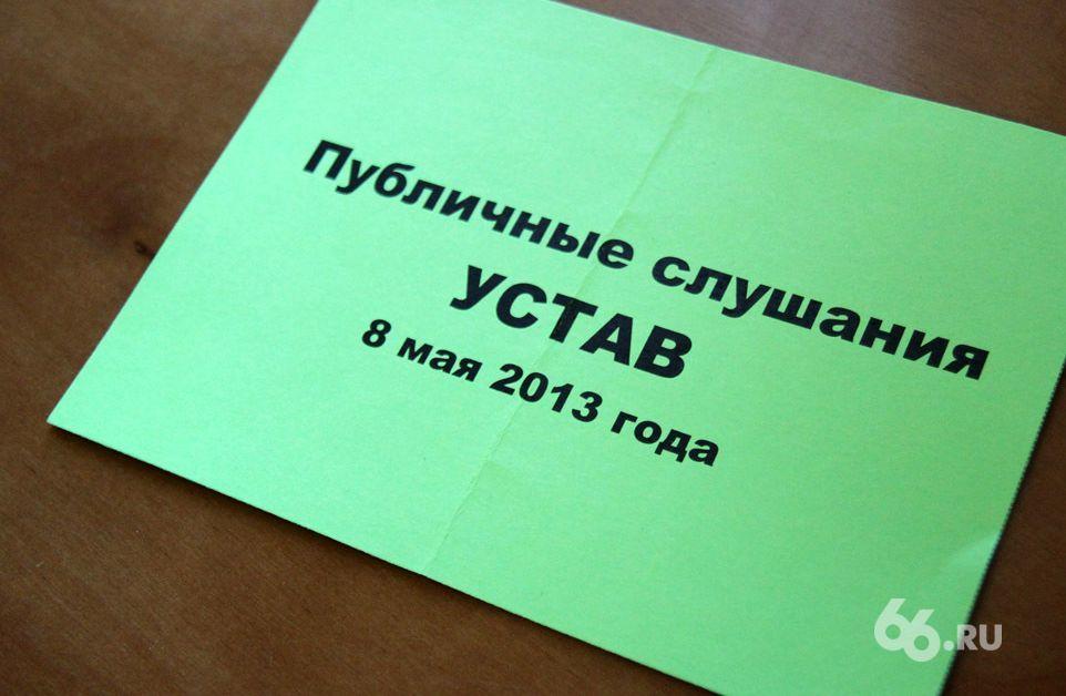 Прокуратура: «поправки Высокинского» внесены с нарушением