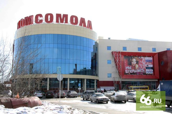 Блокада снята: мэрия и приставы открывают въезд в «КомсоМОЛЛ»
