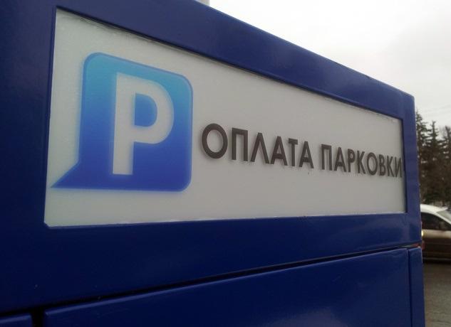 За пять месяцев мэрия заработала на паркоматах более 2,5 миллиона рублей