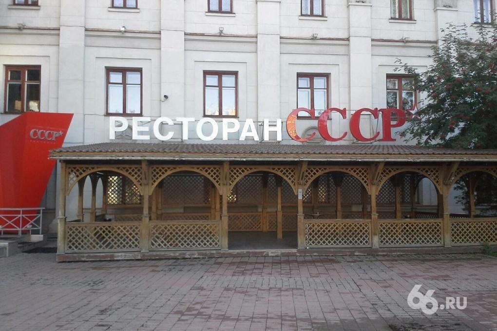 Директора екатеринбургского ресторана «СССР» убили в его собственном заведении