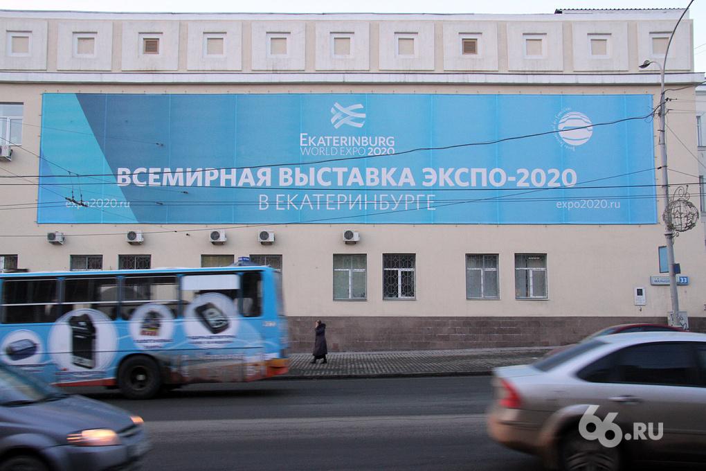 Комиссия оценит шансы Екатеринбурга на «Экспо-2020» по отчетам и газетам