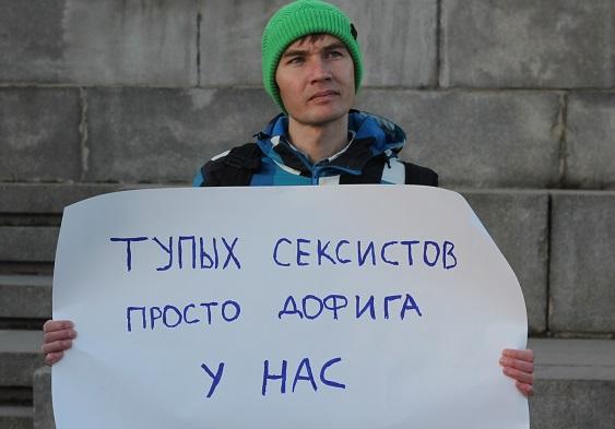 Неожиданно: в Екатеринбурге на митинг феминисток пришли мужчины