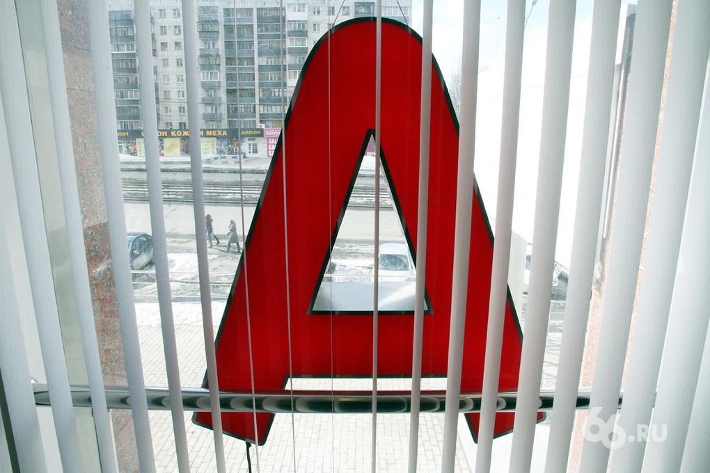 Альфа-Банк в Екатеринбурге заработал в новом формате