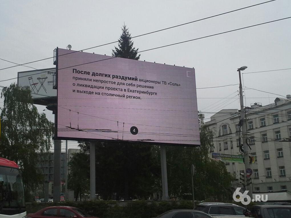 Мэрия победила. Телеканал «Соль» демонтирует экраны и уходит из Екатеринбурга