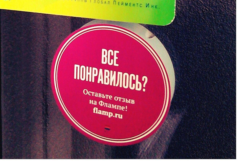 «Фламп» отпраздновал два года работы в Екатеринбурге