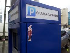За неоплату парковки в центре города водителей накажут рублем