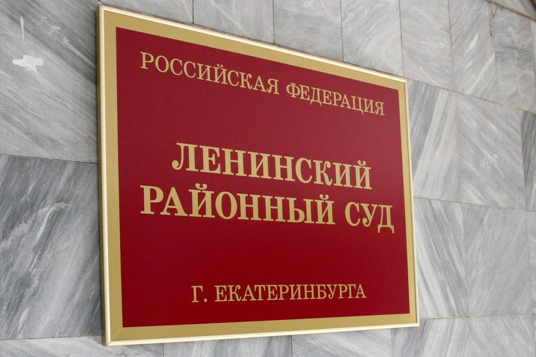 Организатору финансовой пирамиды в Екатеринбурге дали условный срок