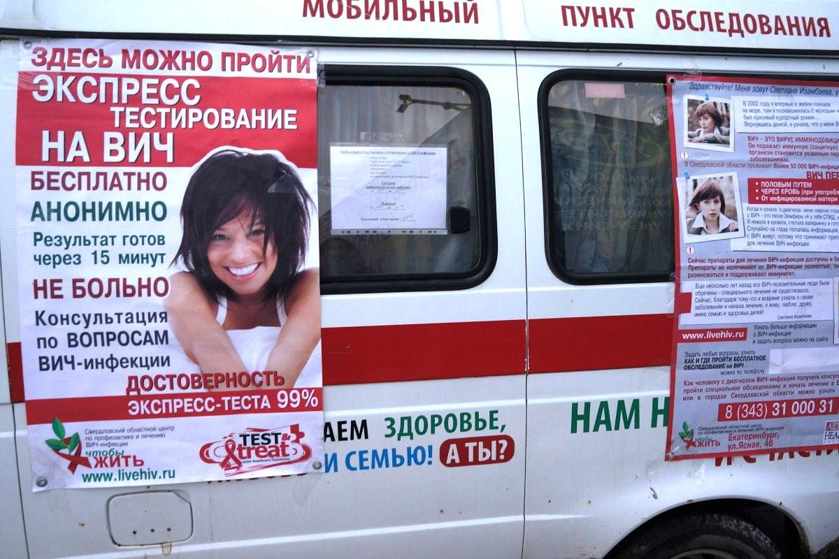 В мае екатеринбуржцы смогут проверить свой ВИЧ-статус шесть раз