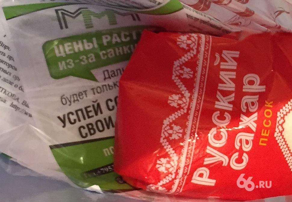 Эксперимент 66.ru: как МММ заманивает в пирамиду сахаром и сладкой жизнью