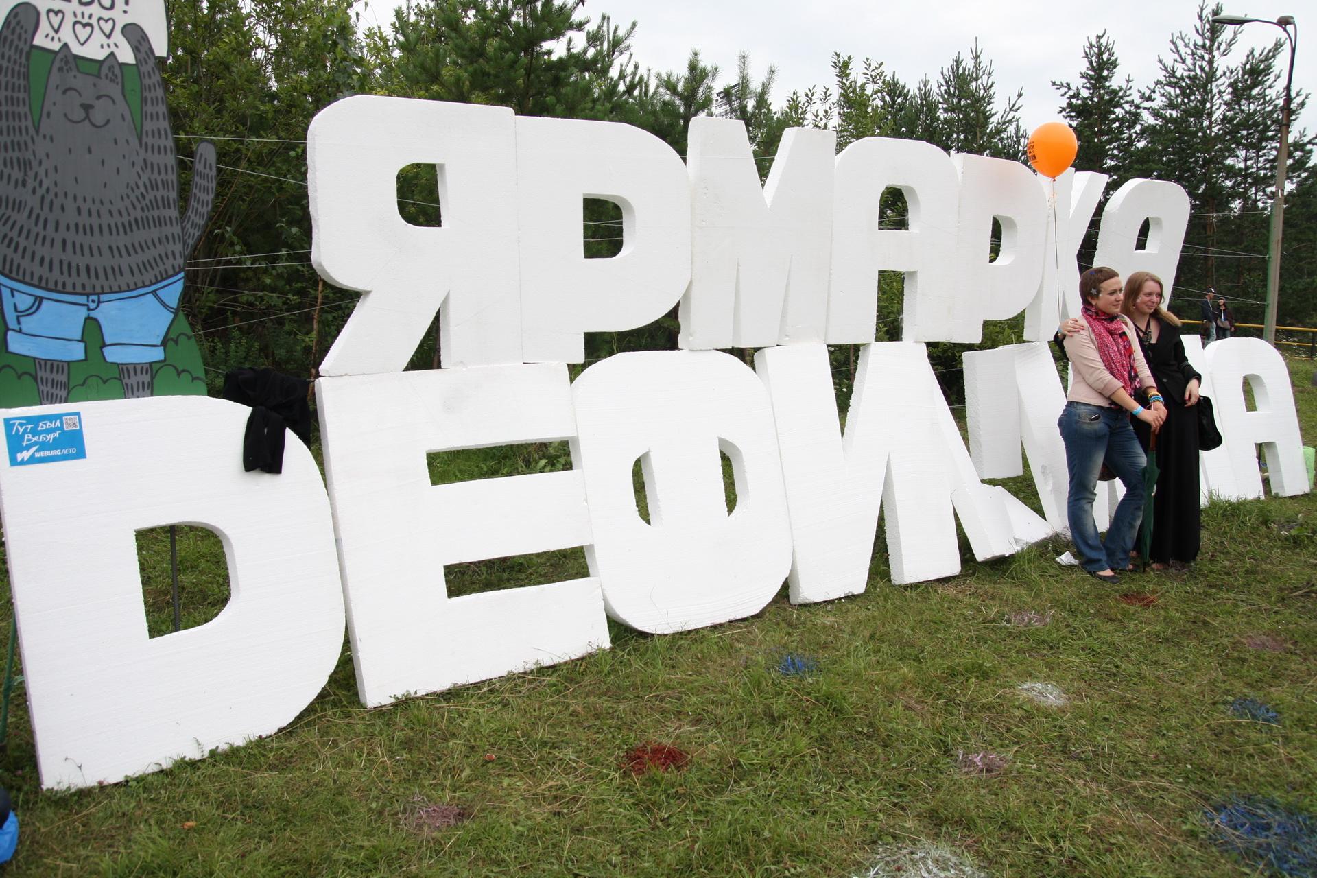 «Ярмарка дефицита» соберет в центре Екатеринбурга хороших людей