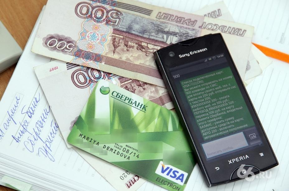 Финансовый тест-драйв: управляем банковским счетом по телефону