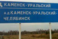 На границе Каменска-Уральского стоит табличка, показывающая «А.д.»