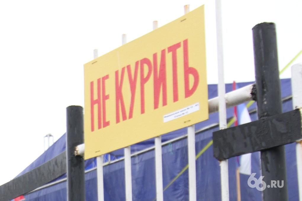Свердловский Роспотребнадзор оштрафовал нарушителей антитабачного закона на 831 тысячу рублей