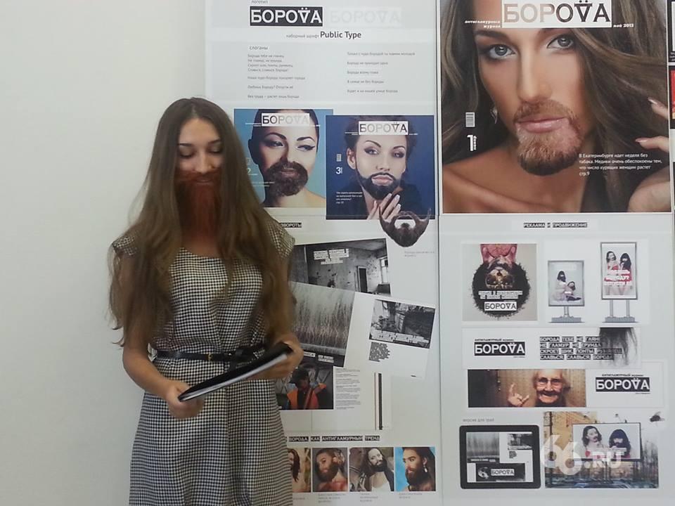Опередившая время: студентка «арха» год назад показала бородатую женщину