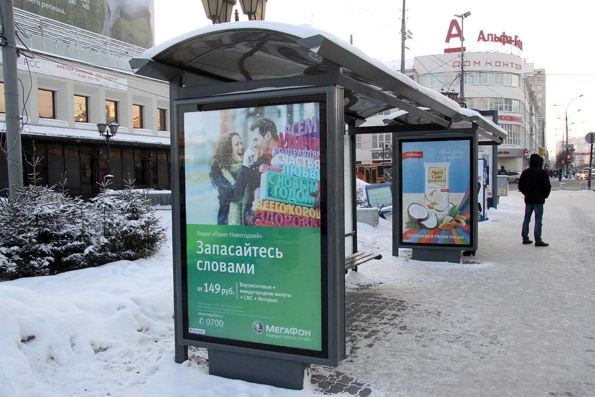 ФАС наказала мэрию за подаренные рекламщикам остановки общественного транспорта