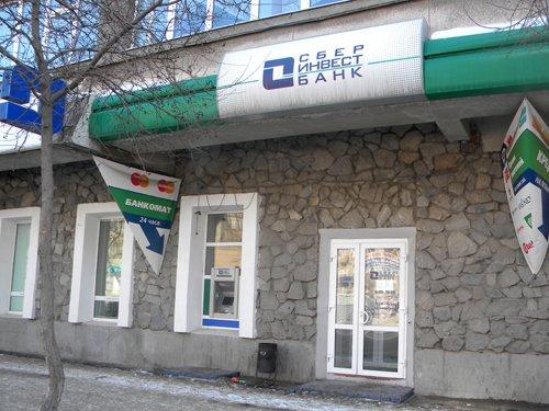 У екатеринбургского Сберинвестбанка отобрали лицензию