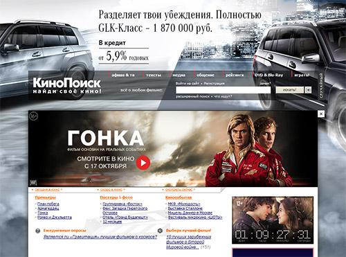 «Яндекс» сделает онлайн-кинотеатр на базе «Кинопоиска»