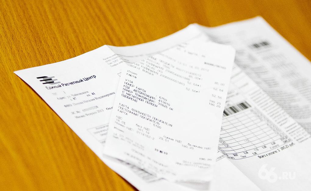 В июньских квитанциях на оплату услуг ЖКХ появится ряд изменений
